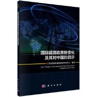 国际能源政策新变化及其对中国的启示