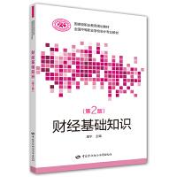财经基础知识(第二版)