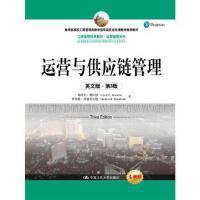 运营与供应链管理(英文版 第3版)(工商管理经典教材 运营管理系列) 塞西尔・博扎思 罗伯特・汉德菲尔德 中国人民大学