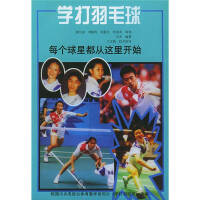 学打羽毛球肖杰人民体育出版社9787500919117