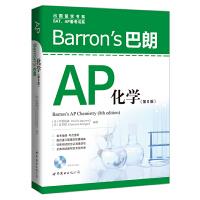 Barron's 巴朗AP化学 (第8版)