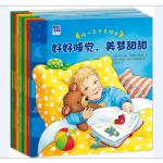 德国儿童文学大师作品:暖心宝贝美绘本(套装共8册)