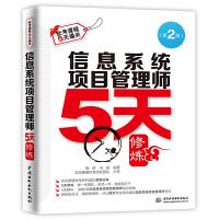 信息系统项目管理师5天修炼(第二版) 施游,刘毅著 9787517029618 水利水电出版社[爱知图书专营店]