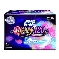 苏菲卫生巾夜用超熟睡AIR气垫420 8片