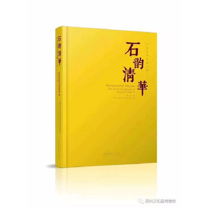 中国历代石刻大观—石韵清华 正版图书,实体店销售,请放心订购,可出清单,开发票