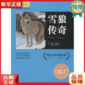 雪狼传奇 [美] 杰克·伦敦,萧然,邓琳  江西高校出版社 9787549341467 新华正版 全国85%25城市次日达