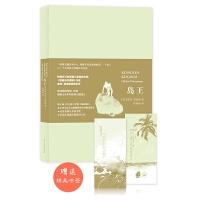 正版全新 双螺旋童书:莫波格经典成长小说:岛王(双语版)