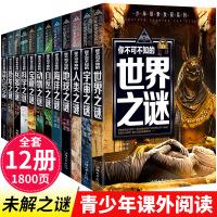 世界未解之谜全套12册小学生青少年探索发现系列少儿百科全书科普全集科学恐龙人类动物中国之谜UFO宇宙未解之谜