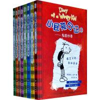 小屁孩日记(全八册)套装――令人爆笑的另类日记 全美国超级畅销图书