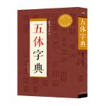 五体字典(新版.大)