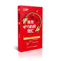 雅思听力机经词汇 马玲玲 9787121352034 电子工业出版社