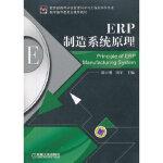 【新书店正版】ERP制造系统原理刘正刚,田军9787111402725机械工业出版社