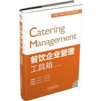 餐饮企业管理工具箱(含光盘) 赵文明著 中国铁道出版社 9787113202507