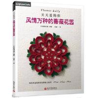 【正版新书直发】天天爱钩织――风情万种的蔷薇花园日本美创出版新世界出版社9787510449680