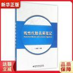 线性代数名师笔记 杨威著 西安电子科技大学出版社9787560632766【新华书店 全新正版 品质无忧】