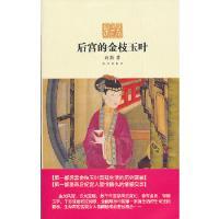 后宫的金枝玉叶 向斯 故宫出版社 9787513402040