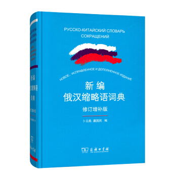 新编俄汉缩略语词典(修订增补版)