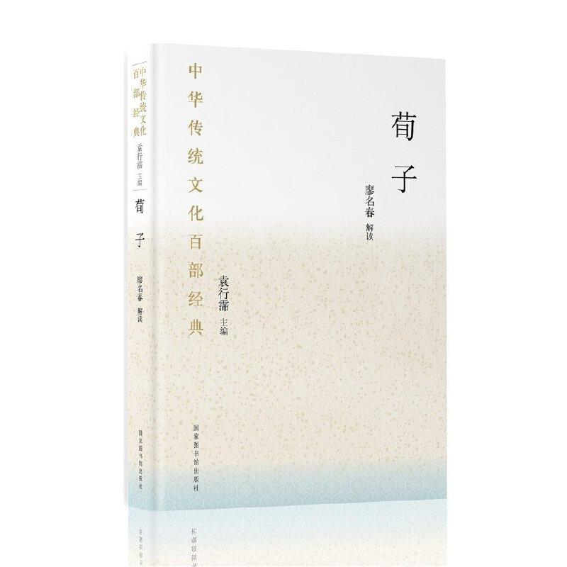 中华传统文化百部经典·荀子(精装)