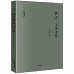 传统中国法理观