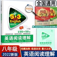 送2样 53八年级英语阅读理解150+50篇 2022版初二年级英语专项突破系列五年中考三年模拟 五三英语阅读理解八年级