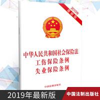 中华人民共和国社会保险法 工伤保险条例 失业保险条例 2019年版 中国法制出版社