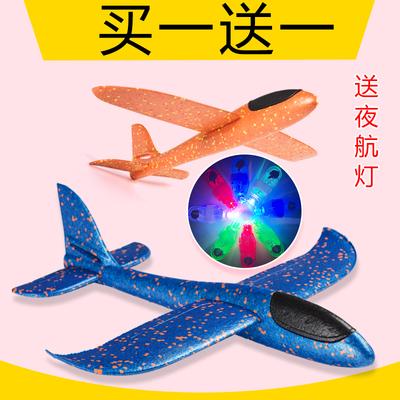网红手掷手抛航模泡沫飞机儿童投掷滑翔回旋飞机户外亲子玩具模型