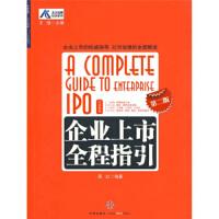 企业上市全程指引(第2版) 周红,王璞 9787508617879 中信出版社,中信出版集团