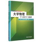 大学物理学习指导与题解 郭龙、罗中杰、魏有峰 9787302414902 清华大学出版社