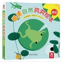 【全新直发】最美自然洞洞绘本青蛙 (法)奥利维娅・科斯纳 著;张木天 译