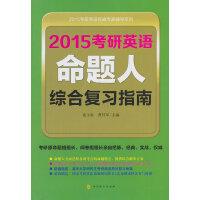 2015考研英语命题人综合复习指南