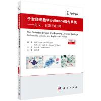 子宫颈细胞学Bethesda报告系统(中文翻译版,原书第3版)