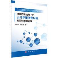 供需匹配视角下的云计算服务供应链的协调策略研究
