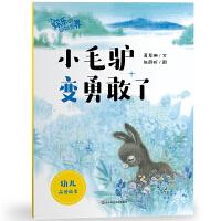 欢乐的动物世界・小毛驴变勇敢了
