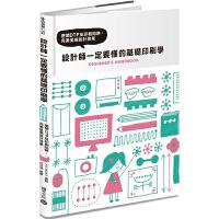 【预订】�O���一定要懂的基�A印刷�W:避�_DTP及印刷陷阱,完美呈�F�O�效果 印刷排版设计 平面设计书