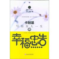 正版-FLY-卡耐基写给女人一生的幸福忠告 9787517823452 浙江工商大学出版社 知礼图书专营店