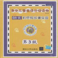 朗文机灵狗故事乐园-清华儿童英语分级读物-第3�-第二版