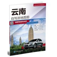 2019年中国分省自驾游地图册系列-云南自驾游地图册