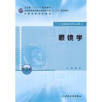 【二手书9成新】眼镜学(第二版/本科眼视光专业)瞿佳9787117145930人民卫生出版社