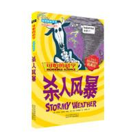 可怕的科学 自然探秘系列:风暴 [英] 阿尼塔・加纳利,[英] 迈克・菲利普斯 绘,刘祥和 北京少年儿童出版社 978