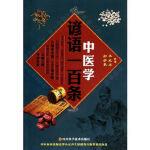 中医学谚语一百条王志平邹学熹四川科技出版社9787536479159