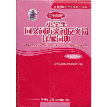 小学生同义词近义词反义词详解词典(单色插图本)该书有1版1次和1版2次两个版本**发货,内容一致封面不同