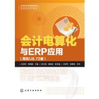 会计电算化与ERP应用:用友U8.72版(张艳玲)