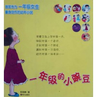 一年级的小豌豆注音版首部专为一年级女生创作的幼年小说