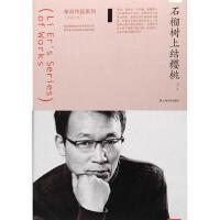 石榴树上结樱桃(李洱作品系列) 李洱 上海文艺出版社