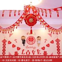 婚房客厅房间装饰拉花创意新房婚礼布置无纺布喜字套餐结婚庆用品