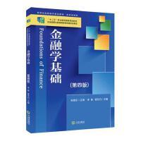 【二手旧书9成新】金融学基础-李春 曾冬白 大连出版社-9787550512061