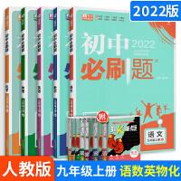2019新版 初中必刷题九年级上册9年级上册人教版 语数英物化 语文数学英语物理化学5本套装狂抓重点初中课本