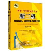 """解密""""中国版纳斯达克"""":新三版挂牌筹划、流程指引与案例分析 顾兆坤 9787511862952 法律出版社"""