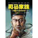 司马家族张大威现代出版社9787514312089