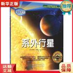 太空大揭秘--系外行星 [美]底波拉・科普斯(Deborah Kops) 9787122246271 化学工业出版社